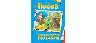 Купить <b>книгу</b> «Новые <b>приключения Незнайки</b>», Игорь Носов ...