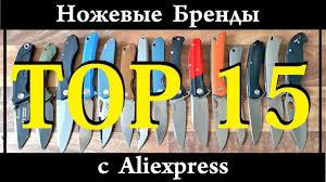 15 Основных Ножевых Брендов с Aliexpress (<b>Ножи</b> с Алиэкспресс ...