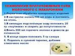 Правила приготовления молочных супов
