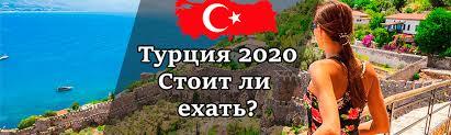 Стоит ли ехать в Турцию в 2020: опасно ли лететь, отношение к ...