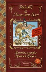Легенды и мифы Древней Греции - Кун <b>Николай</b> Альбертович ...