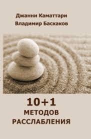 10 1 метод расслабления купить в Грозном