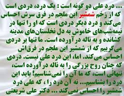 Image result for ?سخنان امام علی?