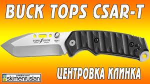 <b>Нож Buck TOPS CSAR</b>-<b>T</b> центровка переточка - YouTube