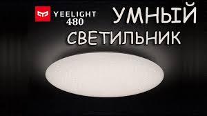 ОБЗОР <b>Xiaomi YEELIGHT LED</b> 480 - УМНЫЙ <b>СВЕТИЛЬНИК</b> ...