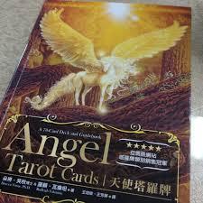 天使塔羅牌