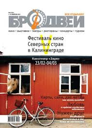 <b>Балтийский</b> Бродвей №131 by Ivan Nistelrooy - issuu