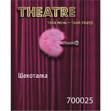<b>Щекоталка Toyfa Theatre</b>, пластик, перо, розовая, 13 см : EMMET.BY