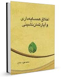 Image result for ‫آداب همسايه داري در اسلام‬‎