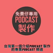 免費仔專用:台灣第一個介紹Podcast 製作的專業Podcast 頻道
