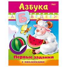 Купить Книжка-<b>пособие</b> А5, 8 л., HATBER с <b>наклейками</b>, Первые ...