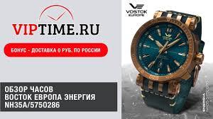 <b>Часы Vostok Europe</b> Energia NH35A/575O286 - YouTube