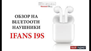 Обзор Bluetooth наушников Ifans <b>I9S</b> - TWS - YouTube