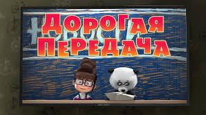 Маша и Медведь - Дорогая передача (49 серия) - YouTube