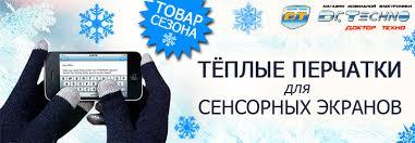 <b>Тёплые перчатки для сенсорных</b> экранов! :: Интернет магазин ...