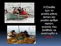 Αποτέλεσμα εικόνας για αλιεια ελλαδα