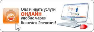 Адреса банкоматов для оплаты услуг и товаров - Элекснет