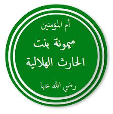 Maimuna bint al-Harith