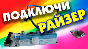 Как подключить PCI-Express РАЙЗЕР на компьютер - YouTube