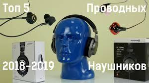Топ 5 проводных <b>наушников</b> 2018-2019 года - YouTube