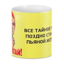3D <b>кружка Алко тезис</b> #2672600 в Москве – купить <b>кружку</b> с ...