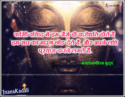 gautama buddha short essay   inspirational quotes   telugu sms  nice inspirational telugu gautama buddha quotations   gautama buddha telugu most powerful words with quotes and