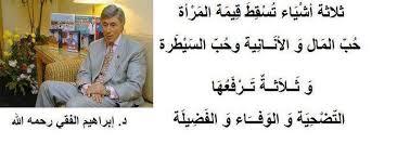 حكم و اقوال للدكتور ابراهيم الفقي بالصور images?q=tbn:ANd9GcT