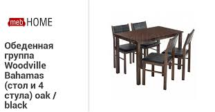 <b>Обеденная группа Woodville</b> Bahamas (стол и 4 стула) oak / black ...