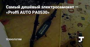 Самый дешёвый <b>электросамокат</b> — «<b>Proffi AUTO</b> PA0530 ...