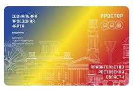 «Социальные проездные <b>карты</b>» получат льготники <b>Ростовской</b> ...