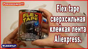 Лучшие товары с Алиэкспресс Flex <b>tape</b> сверхсильная клейкая ...
