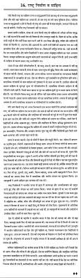 essay on national integrity in hindi essay essay on national integrity in hindi
