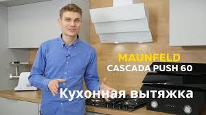 Кухонная <b>вытяжка MAUNFELD Cascada</b> Push - YouTube