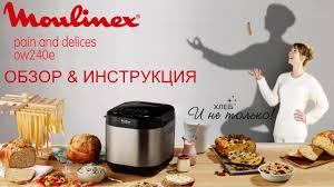<b>Хлебопечка Moulinex</b> OW240E <b>Pain and</b> Delices - обзор и полная ...