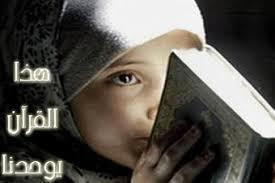 اطفال اسلامية