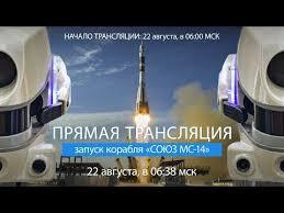 """Запуск <b>космического корабля</b> """"Союз МС-14"""" - YouTube"""
