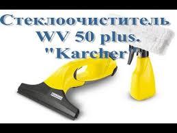 Мойщик окон КЕРХЕР/Karcher WV 50 Plus. Мои домашние ...