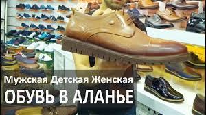 Турция: Покупаем обувь в Аланье: Качественная мужская ...