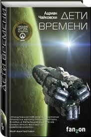 <b>Книга Дети времени</b> Чайковски Адриан