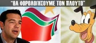 Αποτέλεσμα εικόνας για tsipras θα