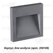 <b>358193 STREET</b> NT19 165 темно-серый <b>Плафон</b> для ...