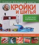 Книга о шитье и кроет