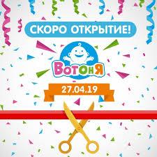 <b>Детские</b> товары, игрушки и питание для детей