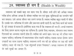 essay about good health essay on good health is a blessing essay good health and manners essay in hindi and english good health and manners essay in hindi