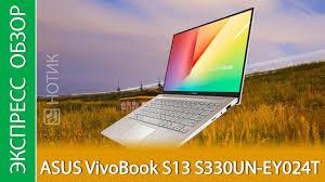 Экспресс-обзор <b>ноутбука ASUS VivoBook</b> S13 <b>S330UN</b>-EY024T ...