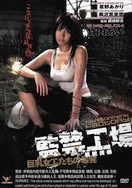 Captive Factory Girls 1: The Violation