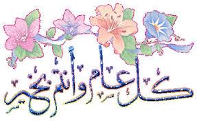 عيد اضحى مبارك  وكل  عام وانتم بخير images?q=tbn:ANd9GcT