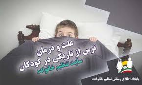 Image result for منشا ترس در کودکان و راههای درمان آن