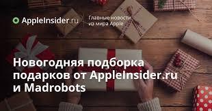 Новогодняя подборка подарков от AppleInsider.ru и Madrobots ...