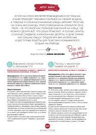 Russian Foodie <b>Summer</b> 2016 by Russian Foodie - issuu